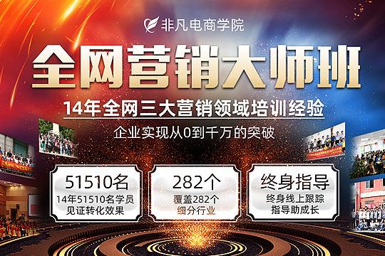 上海非凡教育上海全網營銷大師培訓班圖片