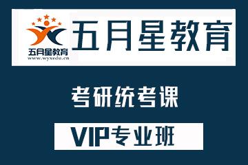 五月星教育湖北武汉2021年政治、英语、教育学统考课VIP班图片