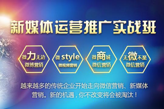 上海非凡教育新媒体运营策略班图片