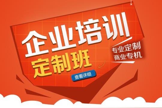 上海非凡教育上海非凡定制企业团训内训培训凯发k8App图片