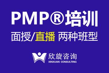 上海欣旋PMP培训中心上海欣旋PMP培训凯发k8App图片