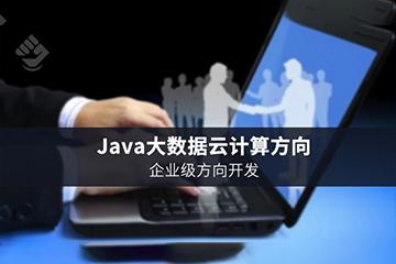 成都東方瑞通成都尚觀Java大數據開發架構師課程圖片