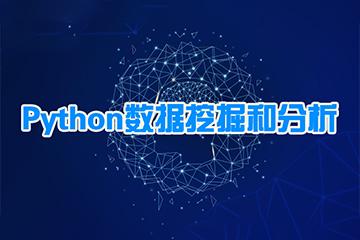 武漢東方瑞通武漢尚觀Python全棧開發工程師課程圖片