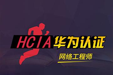 廣州東方瑞通廣州華為認證培訓課程圖片