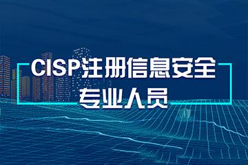 武漢東方瑞通武漢CISP認證培訓課程圖片
