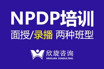 上海欣旋PMP培训中心上海欣旋NPDP凯发k8App培训图片