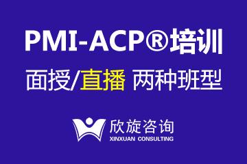 上海欣旋PMP培训中心上海欣旋PMI-ACP凯发k8App培训图片