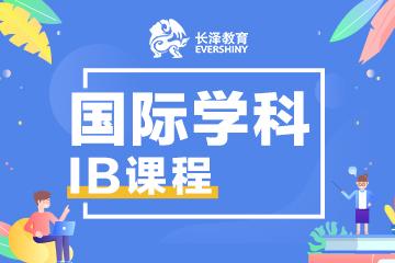 上海长泽教育上海长泽国际学科IB培训凯发k8App图片