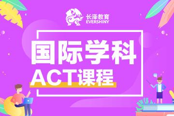 上海長澤教育上海長澤國際學科ACT培訓課程圖片
