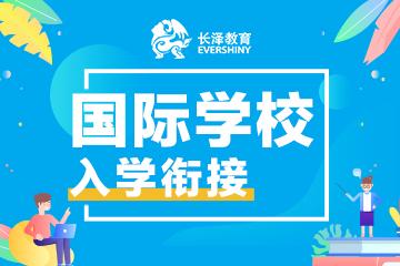 上海長澤教育上海長澤國際學校入學銜接課程圖片