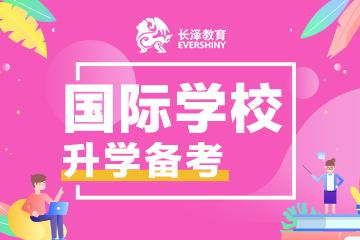 上海長澤教育上海長澤國際學校升學備考培訓課程圖片