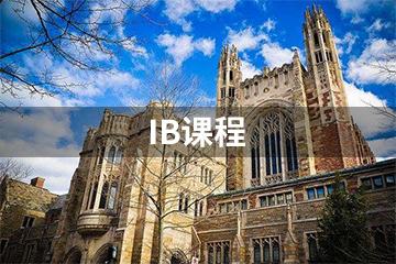 上海正领国际教育上海正领国际IB培训凯发k8App图片