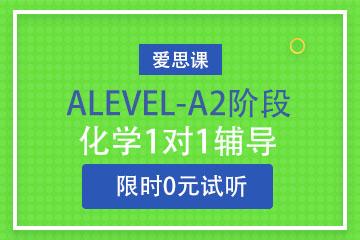 上海ITHINK課程中心上海愛思課A-LEVEL AS-A2培訓課程圖片