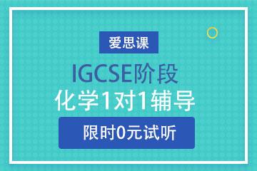 上海ITHINK凯发k8App中心上海爱思课IGCSE培训凯发k8App图片