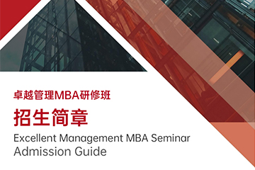 广州时代华商商学研究院广州卓越管理MBA研修班图片图片