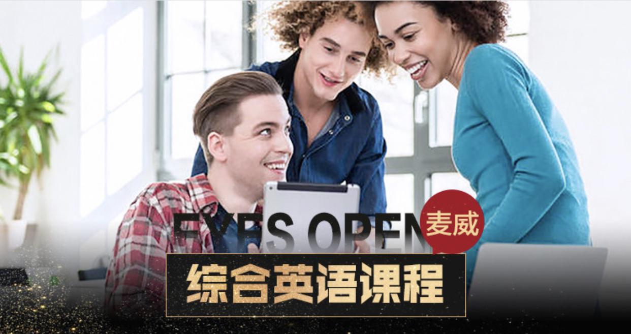 上海麥威英語上海麥威Eyes Open綜合英語培訓課程圖片