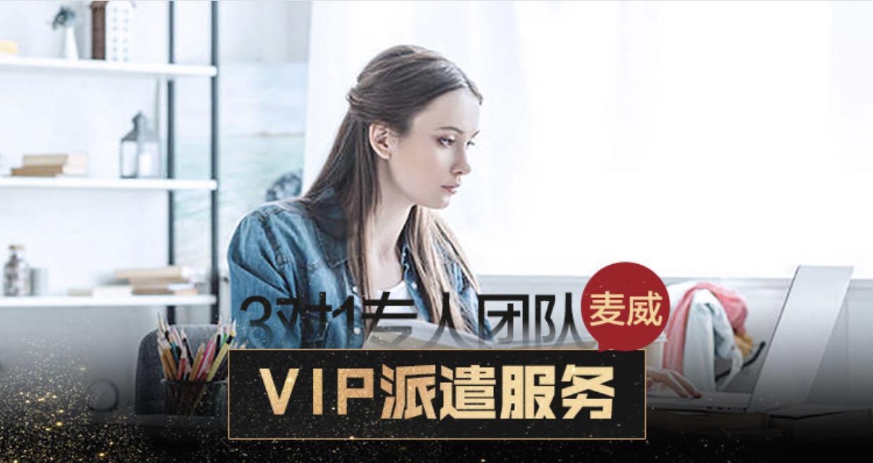 上海麦威英语上海麦威企业英语上门培训凯发k8App图片