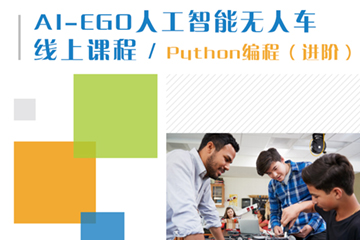 GES國際教育AI-EGO人工智能無人車線上課—python編程進階版圖片