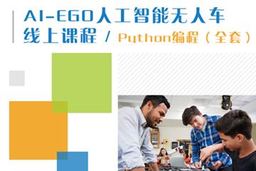 GES國際教育AI-EGO人工智能無人車線上課—python編程全程班圖片