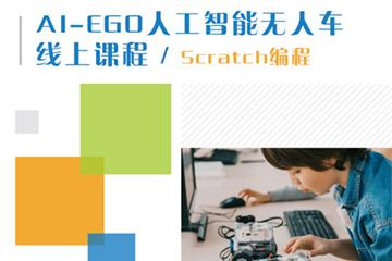 GES國際教育AI-EGO人工智能無人車線上課—scratch編程圖片