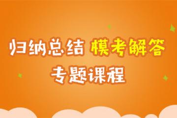 上海致学1对6上海致学初三数学培训课程图片