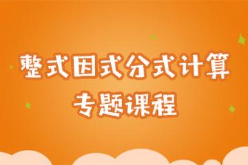 上海致学1对6上海致学初一数学培训凯发k8App图片