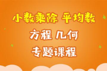 上海致學1對6上海致學五年級數學培訓課程圖片