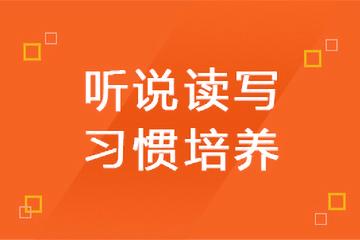 上海致学1对6上海致学三年级英语培训凯发k8App图片