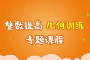 上海致学1对6上海致学三年级数学培训凯发k8App图片