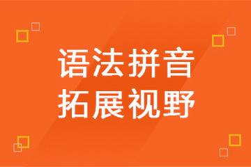 上海致学1对6上海致学一年级英语培训凯发k8App图片
