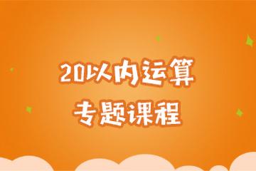 上海致学1对6上海致学一年级数学培训凯发k8App图片