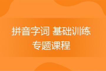上海致学1对6上海致学一年级语文培训凯发k8App图片