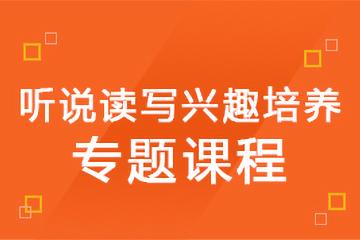 上海致学1对6上海致学二年级英语培训凯发k8App图片