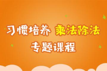 上海致学1对6上海致学二年级数学培训凯发k8App图片