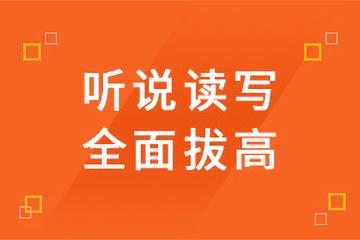 上海致学1对6上海致学高二英语培训凯发k8App图片