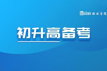 上海翰林教育上海翰林初升高備考培訓課程圖片