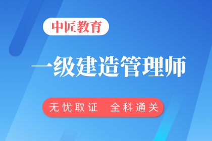 天津中匠教育一级建造师培训凯发k8App图片