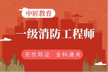 天津中匠教育一級消防工程師培訓圖片