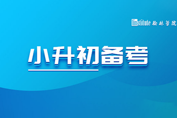 上海翰林教育上海翰林小升初备考培训凯发k8App图片