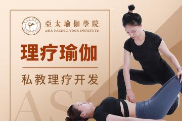 亞太瑜伽教練培訓基地理療瑜伽提升教練課程圖片