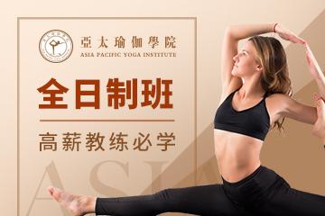 亞太瑜伽教練培訓基地全日制零基礎初中高瑜伽教練圖片