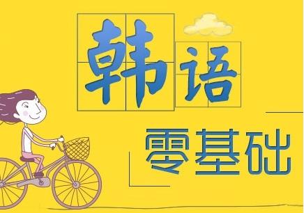 沈阳玛雅教育沈阳玛雅韩语零基础网络直播班图片