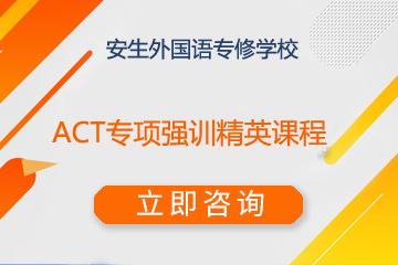 上海安生教育國際課程中心上海ACT專項強訓精英課程圖片