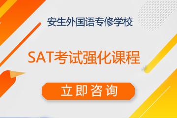 上海安生外国语专修学校上海安生SAT考试强化凯发k8App图片图片