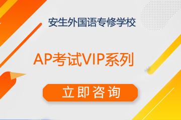 上海安生外国语专修学校上海安生AP考试VIP系列凯发k8App图片