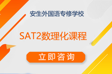 上海安生教育国际凯发k8App中心上海安生SAT2数理化凯发k8App图片