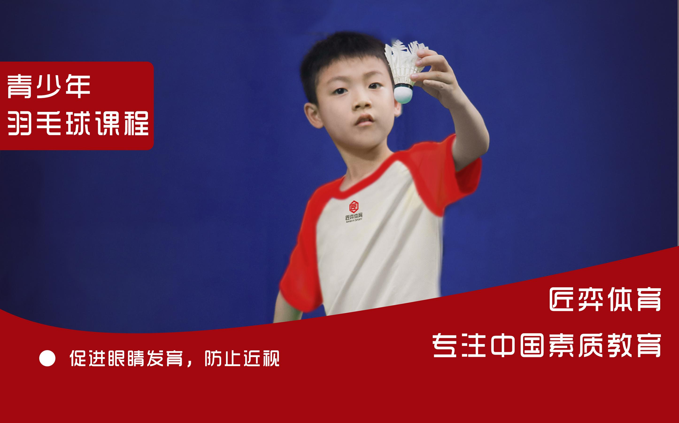 上海匠弈體育上海匠弈青少年羽毛球培訓課程圖片