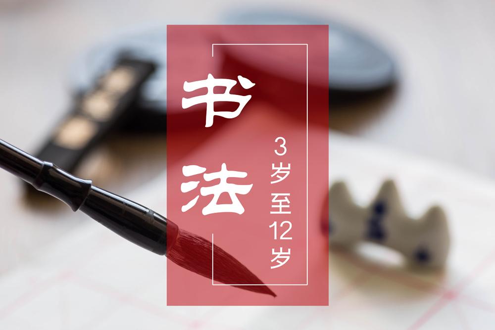 上海昂立国学上海昂立国学书法培训凯发k8App图片