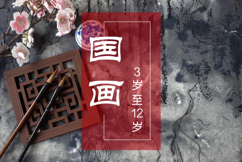 上海昂立国学上海昂立国学国画培训凯发k8App图片
