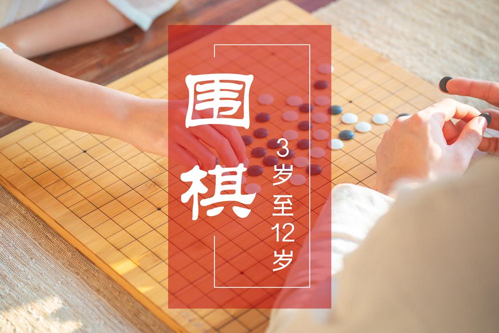 上海昂立國學上海昂立國學圍棋培訓課程圖片圖片